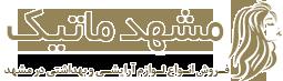 مشهد ماتیک | فروشگاه لوازم آرایشی در مشهد